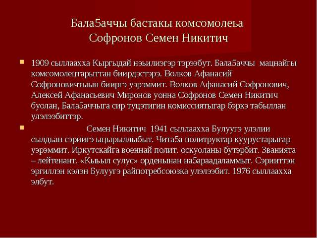 1909 сыллаахха Кыргыдай нэьилиэгэр тэрээбут. Бала5аччы мацнайгы комсомолецтар...