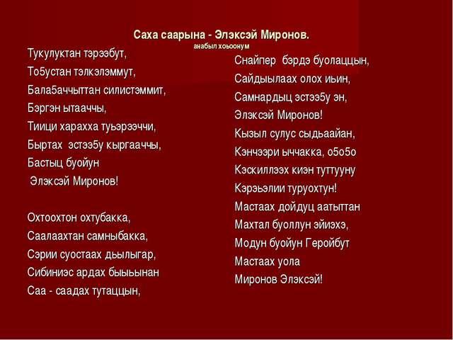 Саха саарына - Элэксэй Миронов. анабыл хоьоонум Тукулуктан тэрээбут, То5устан...