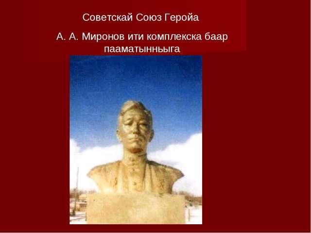 Советскай Союз Геройа А. А. Миронов ити комплекска баар пааматынньыга