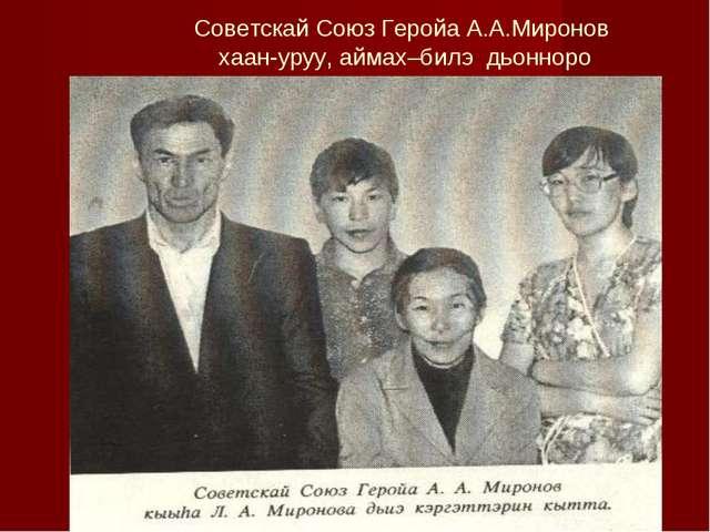 Советскай Союз Геройа А.А.Миронов хаан-уруу, аймах–билэ дьонноро