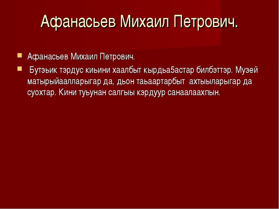 Афанасьев Михаил Петрович. Афанасьев Михаил Петрович. Бутэьик тэрдус киьини х...