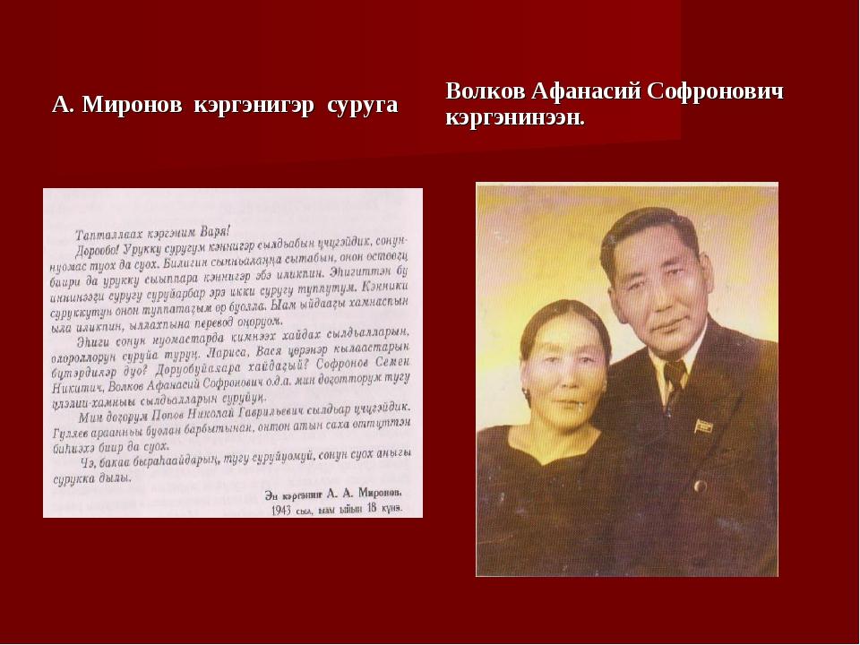 А. Миронов кэргэнигэр суруга Волков Афанасий Софронович кэргэнинээн.