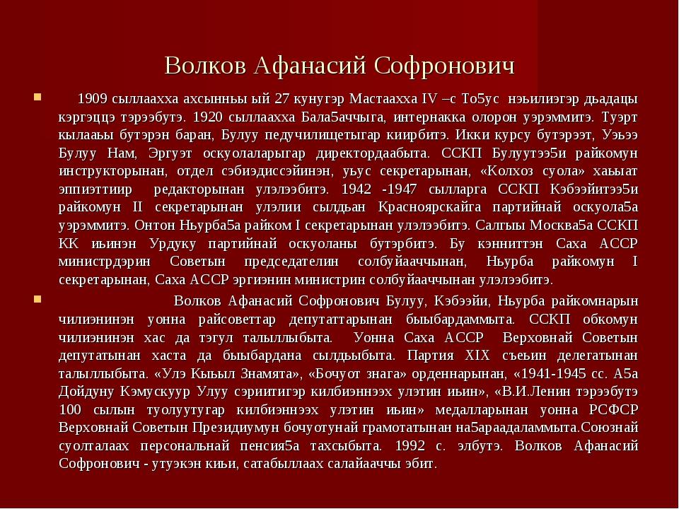 Волков Афанасий Софронович 1909 сыллаахха ахсынньы ый 27 кунугэр Мастаахха IV...