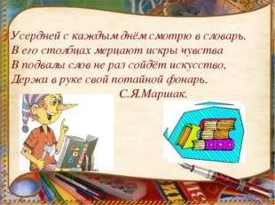 Усердней с каждым днём смотрю в словарь. В его столбцах мерцают искры чувства