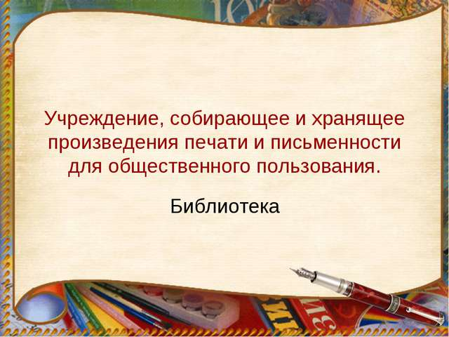 Учреждение, собирающее и хранящее произведения печати и письменности для обще...