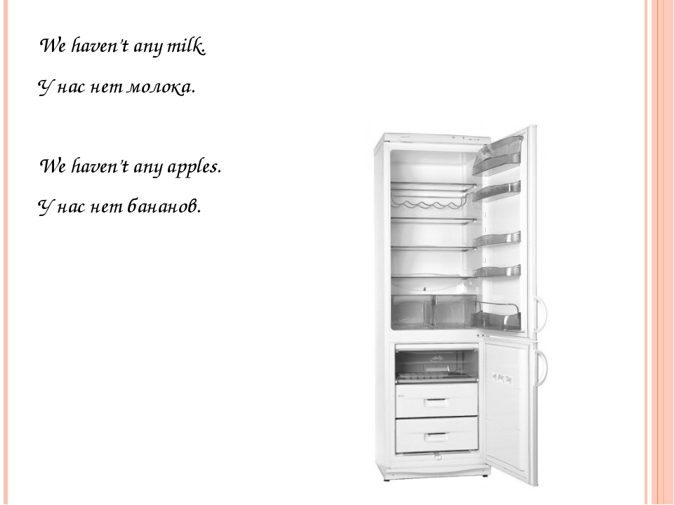 We haven't any milk. У нас нет молока. We haven't any apples. У нас нет банан...