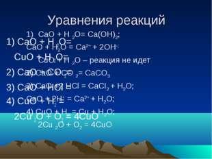 Уравнения реакций 1) CaO + H 2O= CuO + H 2O= 2) CaO + CO 2= 3) CaO + HCl = 4