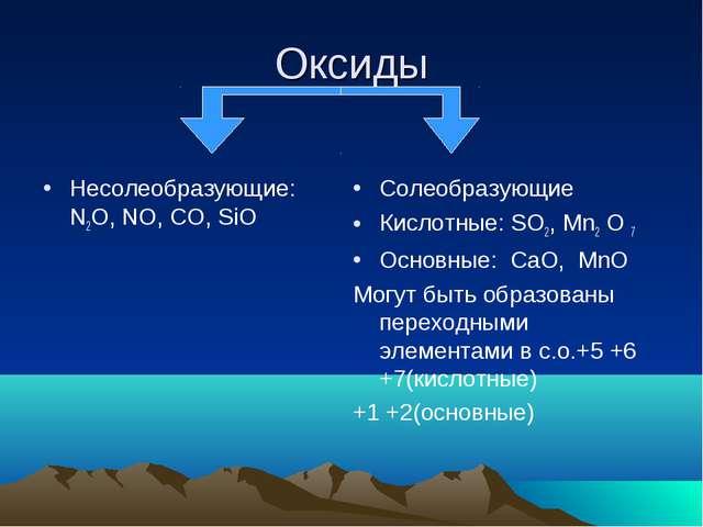 Оксиды Несолеобразующие: N2O, NO, CO, SiO Солеобразующие Кислотные: SO2, Mn2...