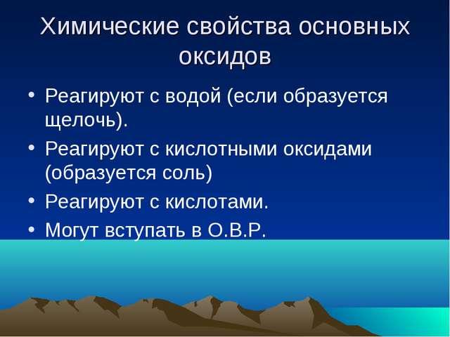 Химические свойства основных оксидов Реагируют с водой (если образуется щелоч...