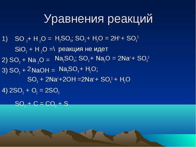 Уравнения реакций SO 3+ H 2O = SiO2 + H 2O = 2) SO3 + Na 2O = 3) SO3 + NaOH...
