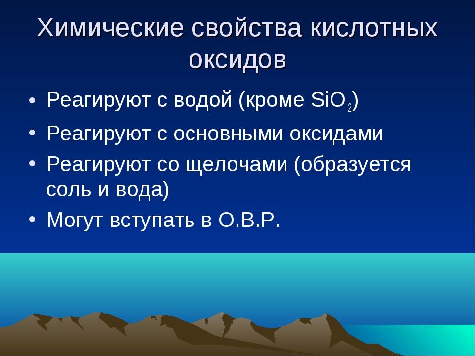 Химические свойства кислотных оксидов Реагируют с водой (кроме SiO 2) Реагиру...