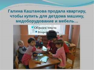 Галина Каштанова продала квартиру, чтобы купить для детдома машину, медоборуд