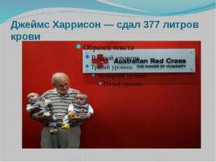 Джеймс Харрисон — сдал 377 литров крови