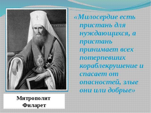 «Милосердие есть пристань для нуждающихся, а пристань принимает всех потерпев...