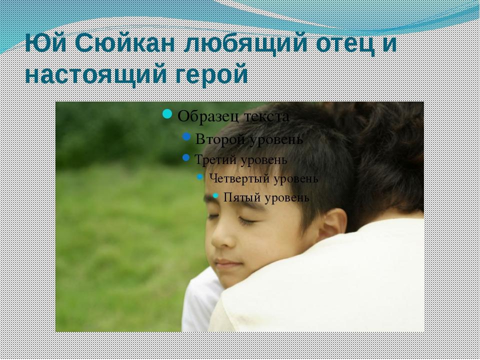 Юй Сюйкан любящий отец и настоящий герой