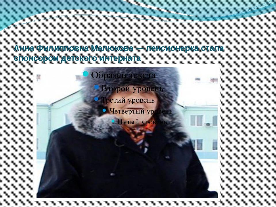 Анна Филипповна Малюкова — пенсионерка стала спонсором детского интерната