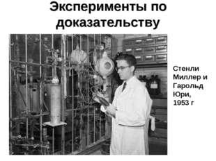 Эксперименты по доказательству Стенли Миллер и Гарольд Юри, 1953 г