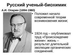 Русский ученый-биохимик Положил начало современной теории возникновения жизни