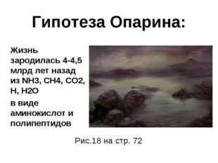 Гипотеза Опарина: Жизнь зародилась 4-4,5 млрд лет назад из NН3, СН4, СО2, Н,