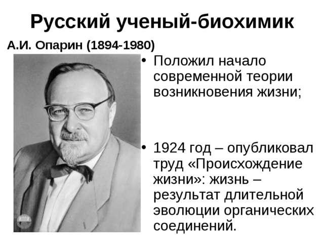Русский ученый-биохимик Положил начало современной теории возникновения жизни...