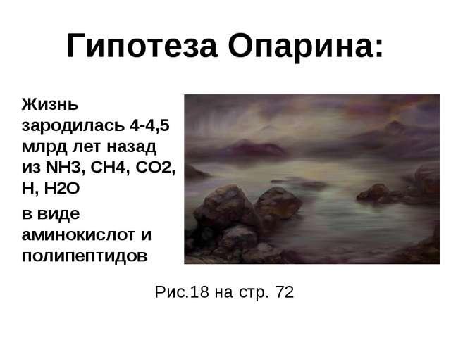 Гипотеза Опарина: Жизнь зародилась 4-4,5 млрд лет назад из NН3, СН4, СО2, Н,...