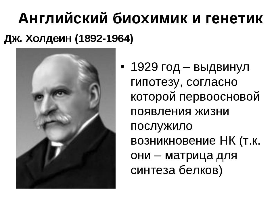 Английский биохимик и генетик 1929 год – выдвинул гипотезу, согласно которой...