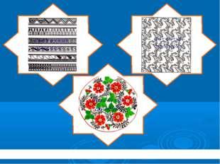 Ленточный орнамент Сетчатый орнамент Замкнутый орнамент