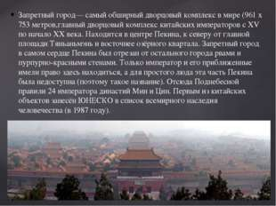 Запретный город— самый обширный дворцовый комплекс в мире (961 x 753 метров,г