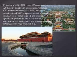 Строился в 1406—1420 годах. Общая площадь — 720 тыс. м²; дворцовый комплекс н