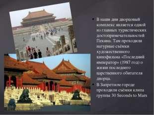 В наши дни дворцовый комплекс является одной из главных туристических достопр