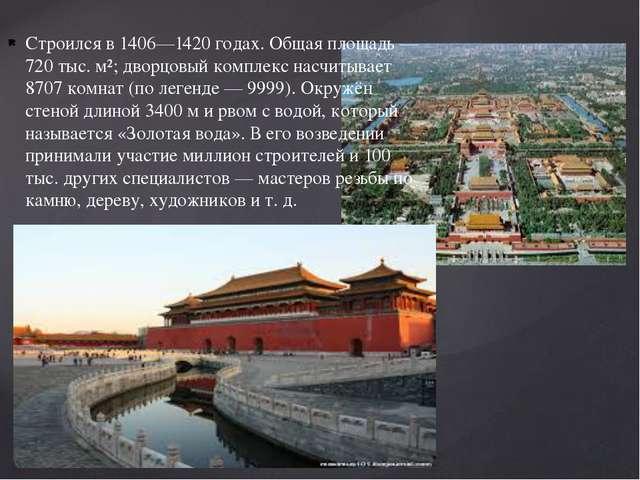 Строился в 1406—1420 годах. Общая площадь — 720 тыс. м²; дворцовый комплекс н...