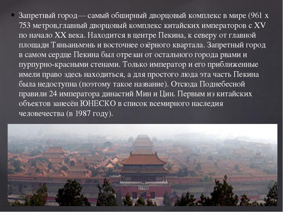 Запретный город— самый обширный дворцовый комплекс в мире (961 x 753 метров,г...