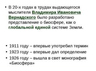 В 20-х годах в трудах выдающегося мыслителя Владимира Ивановича Вернадского б