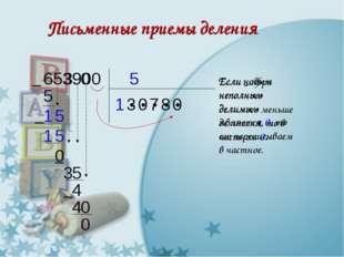 Письменные приемы деления 5 653900 1 ● ● ● ● ●  5 1 3  5 5 1 0 3 Если цифра