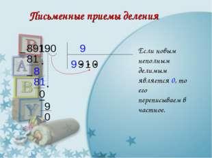 Письменные приемы деления 9 89190 9 ● ● ●  81 9  8 81 0 1 1 9  9 0 0 Если