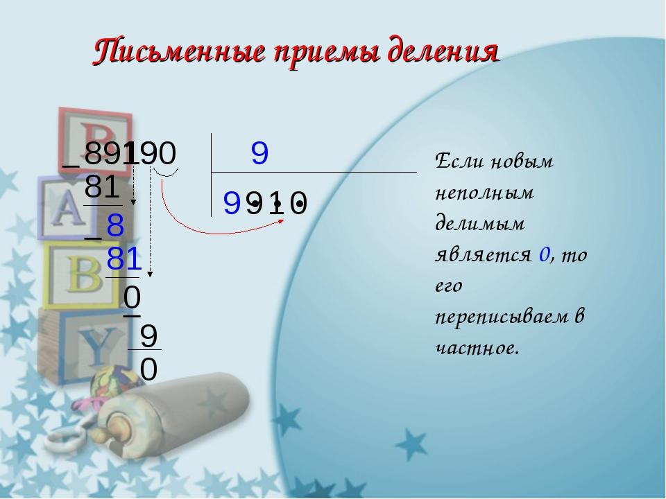 Письменные приемы деления 9 89190 9 ● ● ●  81 9  8 81 0 1 1 9  9 0 0 Если...