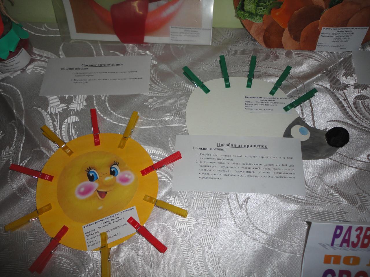 Логопедические игры своими руками для дошкольников