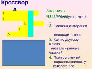 * Кроссворд 1. 1/60 минуты – это 1 … 2. Единица измерения площади – «га». 3.