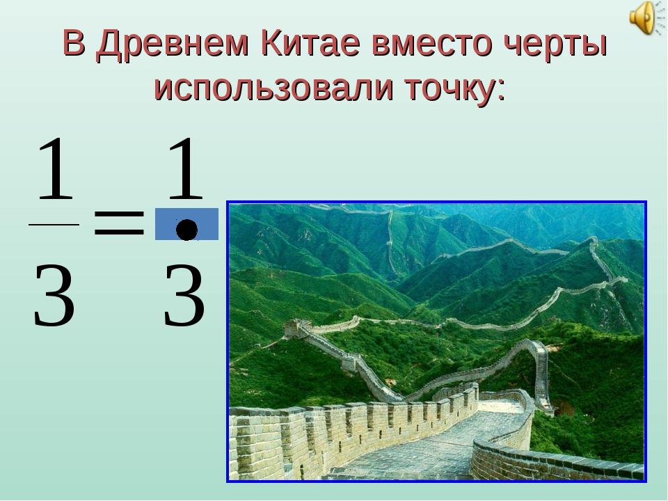 В Древнем Китае вместо черты использовали точку: