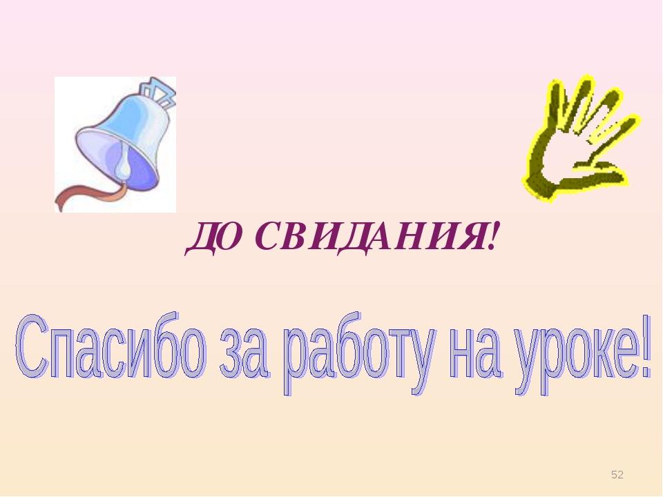 ДО СВИДАНИЯ! *