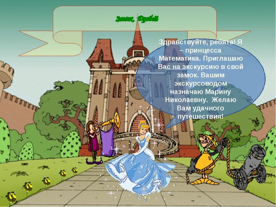 Здравствуйте, ребята! Я – принцесса Математика. Приглашаю Вас на экскурсию в...