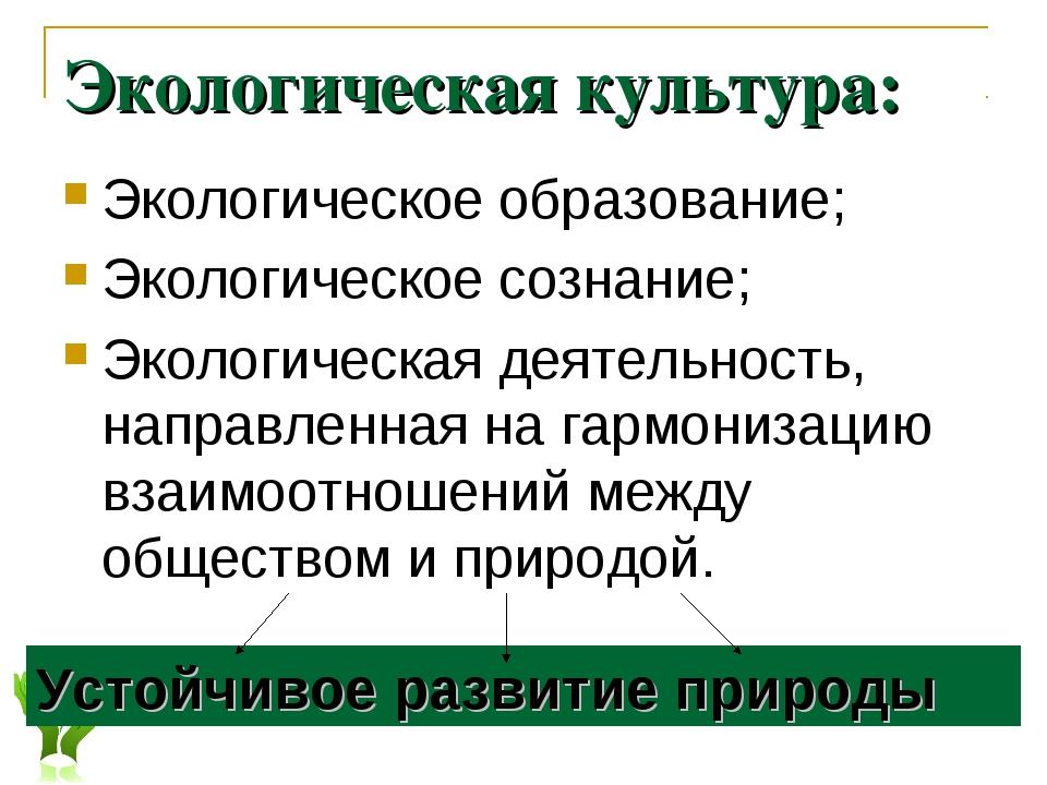 Экологическая культура: Экологическое образование; Экологическое сознание; Эк...