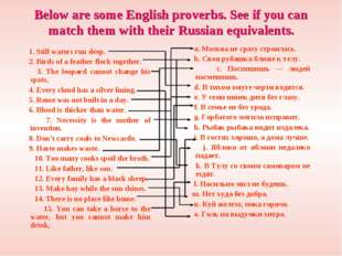 Below are some English proverbs. See if you can match them with their Russian