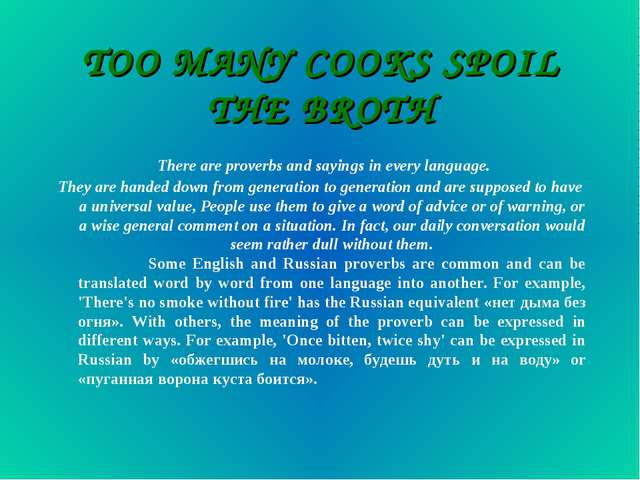 TOO MANY COOKS SPOIL THE BROTH There are proverbs and sayings in every langua...