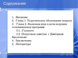 Содержание 1.Введение 2.Глава 1. Теоретическое обоснование вопроса 3. Глав