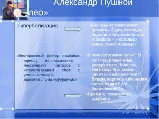 Александр Пушной «Галилео» Гиперболизация Многоразовый повтор языковых едини