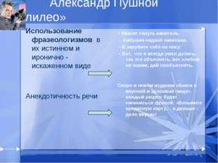 Александр Пушной «Галилео» Использование фразеологизмов в их истинном и ирон