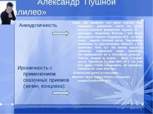 Александр Пушной «Галилео» Анекдотичность Ироничность с применением сказочны