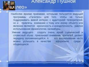 Александр Пушной «Галилео» Наиболее яркими приемами, которыми пользуется вед