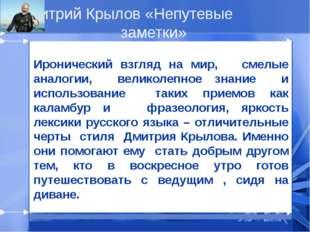 Дмитрий Крылов «Непутевые заметки» Иронический взгляд на мир, смелые аналоги